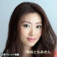 モデルの角田ともみさん