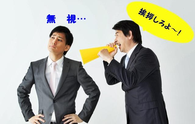 挨拶を無視  挨拶しない人の心理と理由とは?職場で無視する上司や後輩の対処法