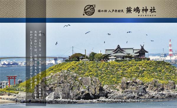 蕪島神社の公式パンフレット