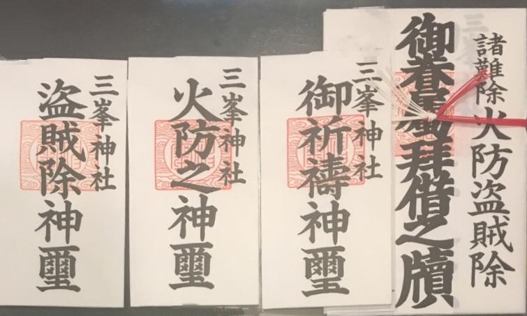 三峰神社 お札
