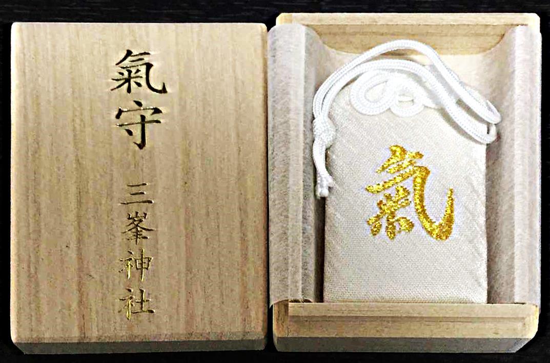 三峰神社 白い氣守り