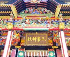 三峯神社天空の奥宮でパワー強大なオオカミ神と白い氣守りをGet!