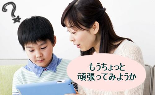 勉強を頑張る男の子をはげますママ