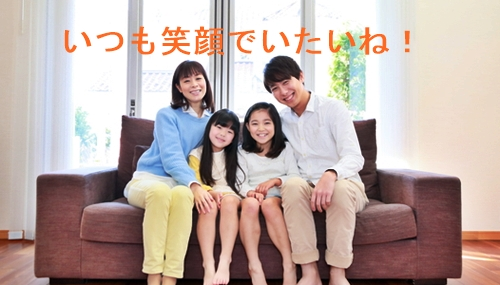 仲のいい4人家族