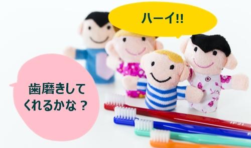 歯ブラシと4人の子供たち