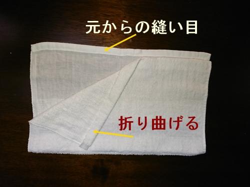 子供が使う雑巾の作り方