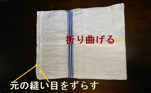 大人用の普通サイズの雑巾の作り方