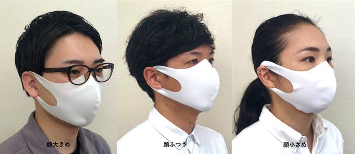 洗える超伸縮フィットマスクのサイズ