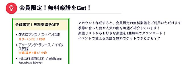 ぷりんと楽譜会員限定無料ダウンロード